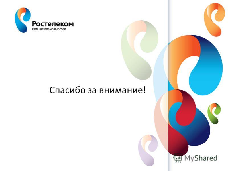 www.rt.ru Спасибо за внимание!