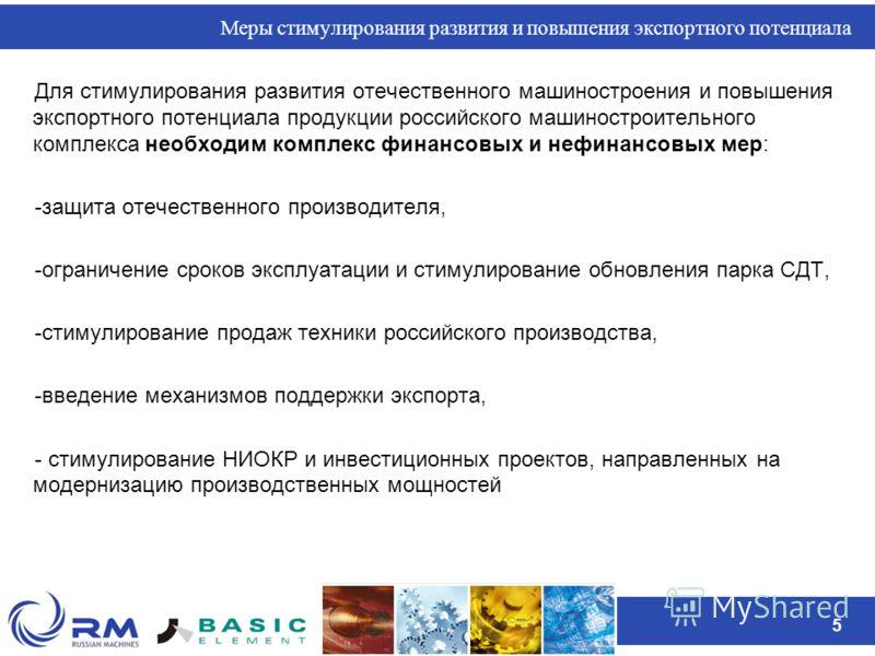 5 Меры стимулирования развития и повышения экспортного потенциала Для стимулирования развития отечественного машиностроения и повышения экспортного потенциала продукции российского машиностроительного комплекса необходим комплекс финансовых и нефинан