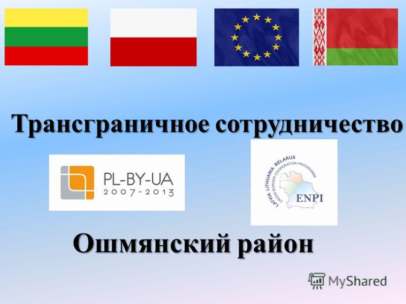 Ошмянский район Трансграничное сотрудничество
