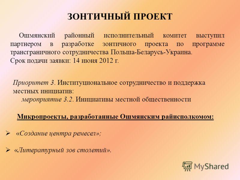 Ошмянский районный исполнительный комитет выступил партнером в разработке зонтичного проекта по программе трансграничного сотрудничества Польша-Беларусь-Украина. Срок подачи заявки: 14 июня 2012 г. Приоритет 3. Институциональное сотрудничество и подд