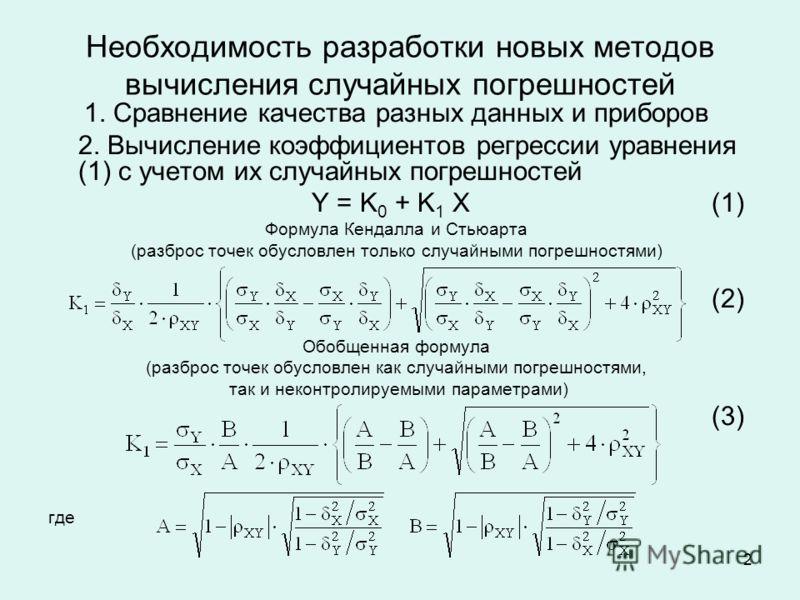 2 Необходимость разработки новых методов вычисления случайных погрешностей 1. Сравнение качества разных данных и приборов 2. Вычисление коэффициентов регрессии уравнения (1) с учетом их случайных погрешностей Y = K 0 + K 1 X (1) Формула Кендалла и Ст