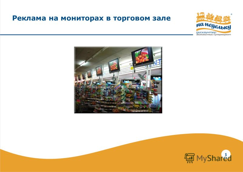 1 Реклама на мониторах в торговом зале