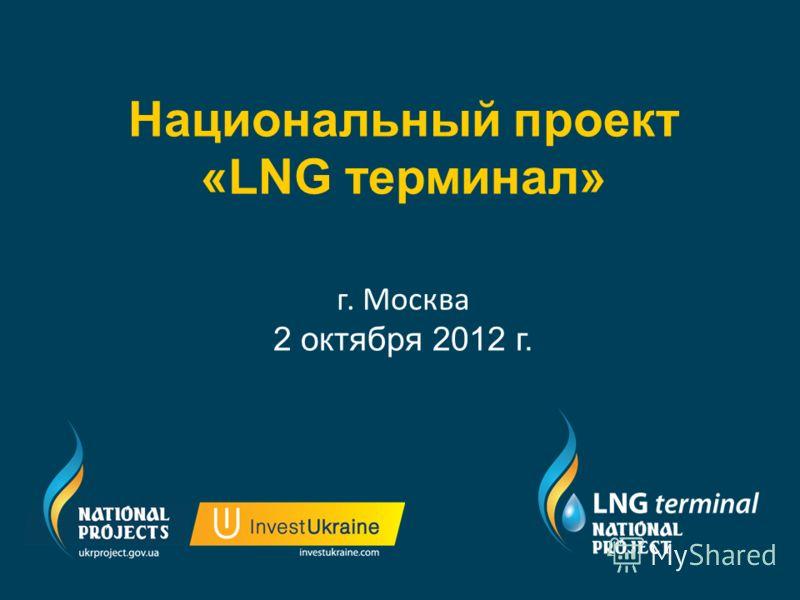 Национальный проект «LNG терминал» г. Москва 2 октября 2012 г.