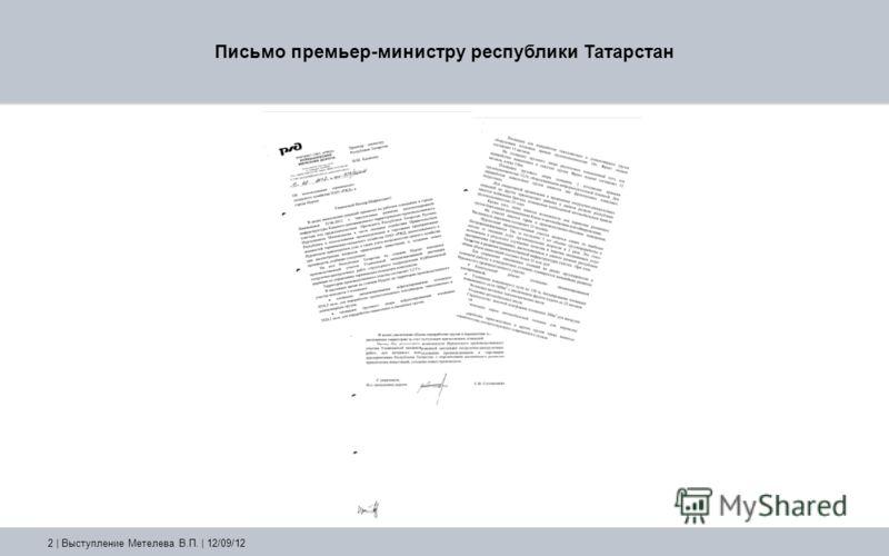 Письмо премьер-министру республики Татарстан 2 | Выступление Метелева В.П. | 12/09/12