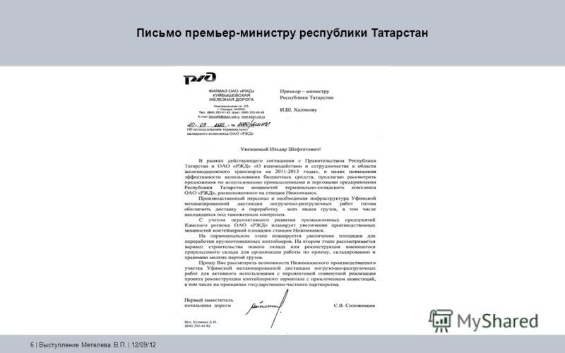 Письмо премьер-министру республики Татарстан 6 | Выступление Метелева В.П. | 12/09/12