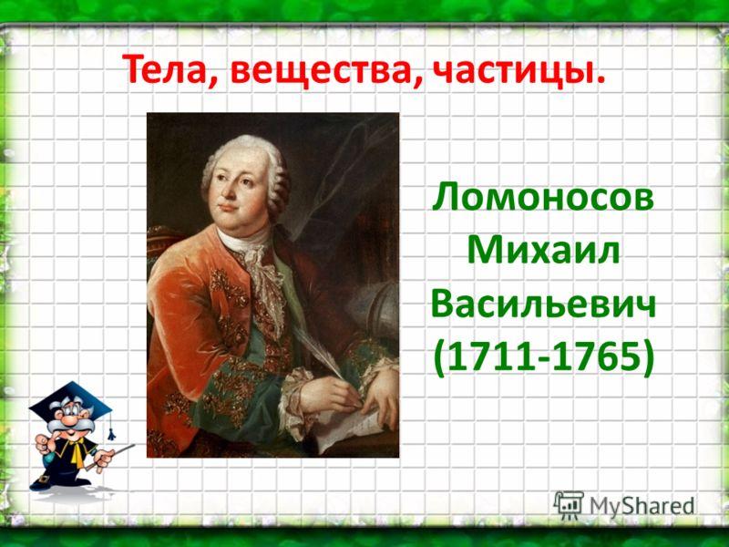 Ломоносов Михаил Васильевич (1711-1765)