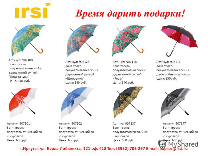 Артикул: 907108 Зонт-трость полуавтоматический с деревянной ручкой