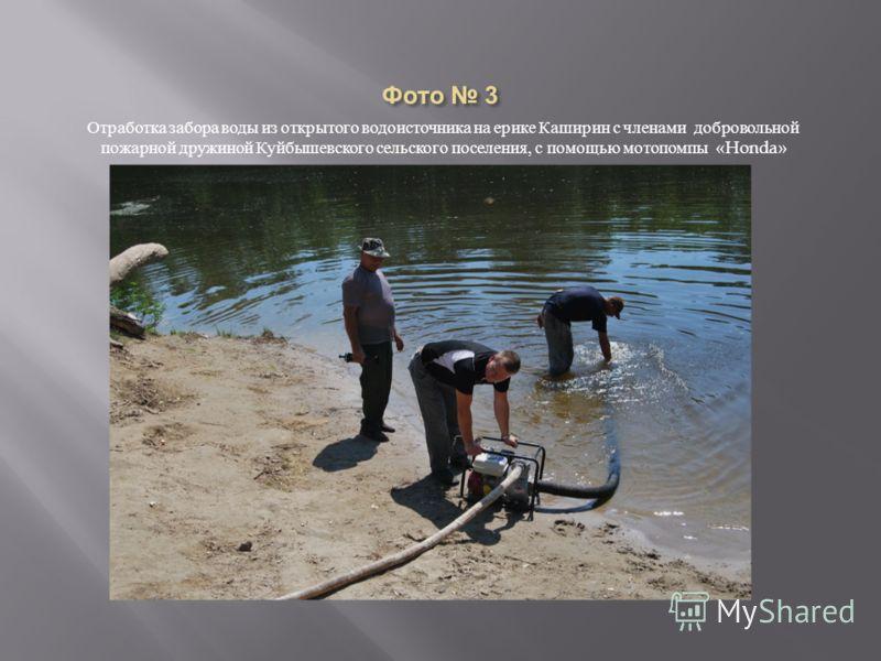 Отработка забора воды из открытого водоисточника на ерике Каширин с членами добровольной пожарной дружиной Куйбышевского сельского поселения, с помощью мотопомпы «Honda»