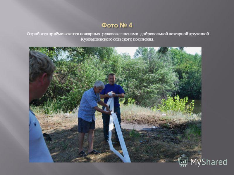 Отработка приёмов скатки пожарных рукавов с членами добровольной пожарной дружиной Куйбышевского сельского поселения.