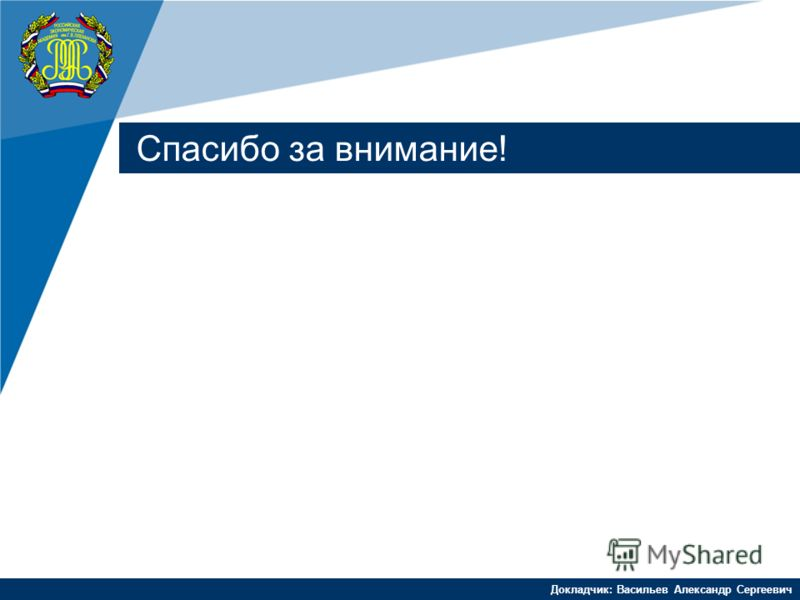 Докладчик: Васильев Александр Сергеевич Спасибо за внимание!