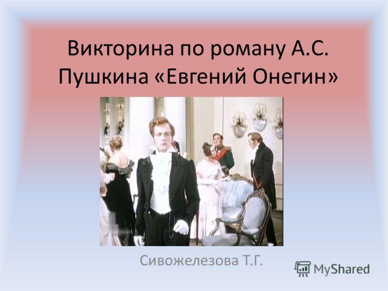 Викторина по роману А.С. Пушкина «Евгений Онегин» Сивожелезова Т.Г.