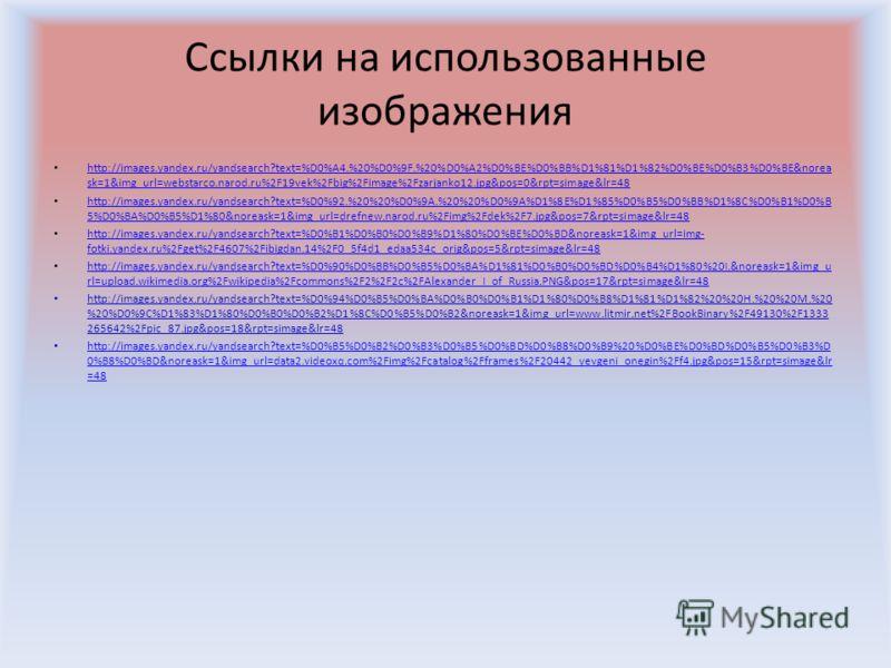 Ссылки на использованные изображения http://images.yandex.ru/yandsearch?text=%D0%A4.%20%D0%9F.%20%D0%A2%D0%BE%D0%BB%D1%81%D1%82%D0%BE%D0%B3%D0%BE&norea sk=1&img_url=webstarco.narod.ru%2F19vek%2Fbig%2Fimage%2Fzarjanko12.jpg&pos=0&rpt=simage&lr=48 http