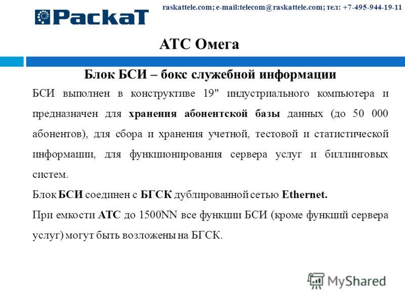 raskattele.com; e-mail:telecom@raskattele.com; тел: +7-495-944-19-11 АТС Омега Блок БСИ – бокс служебной информации БСИ выполнен в конструктиве 19