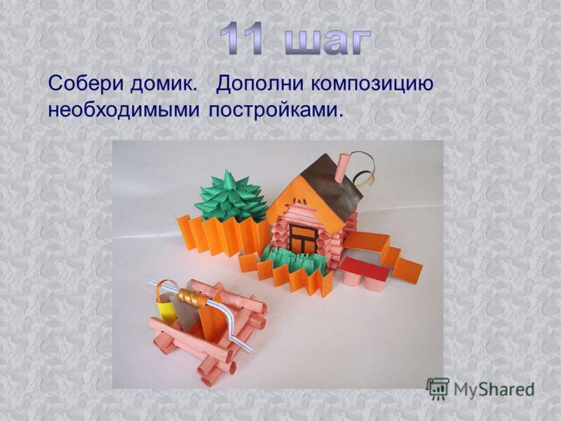 Собери домик. Дополни композицию необходимыми постройками.