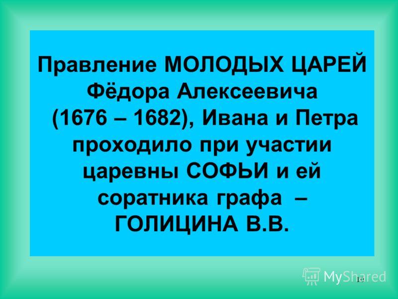 9 ИНОВАЦИОННАЯ СТАДИЯ знаменовалась борьбой придворных групп С одной стороны, это были сторонники Милославских, с другой стороны - сторонники молодой вдовы Натальи Нарышкиной