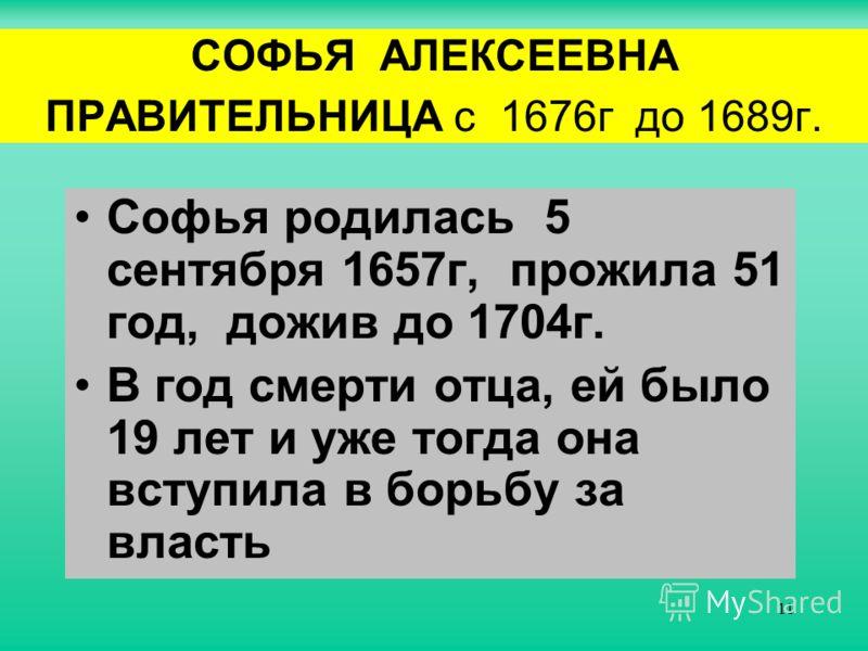 10 Правление МОЛОДЫХ ЦАРЕЙ Фёдора Алексеевича (1676 – 1682), Ивана и Петра проходило при участии царевны СОФЬИ и ей соратника графа – ГОЛИЦИНА В.В.