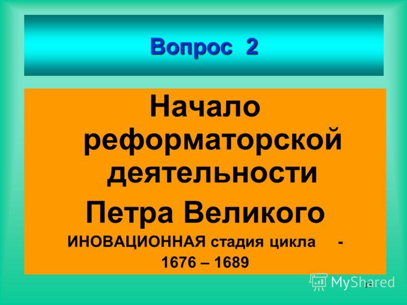 14 1682 - 1725 время правления Петра I ЦАРСТВОВАНИЕ ПЕТРА началось после смерти царя Фёдора Алексеевича и с восстания стрельцов 1682 г