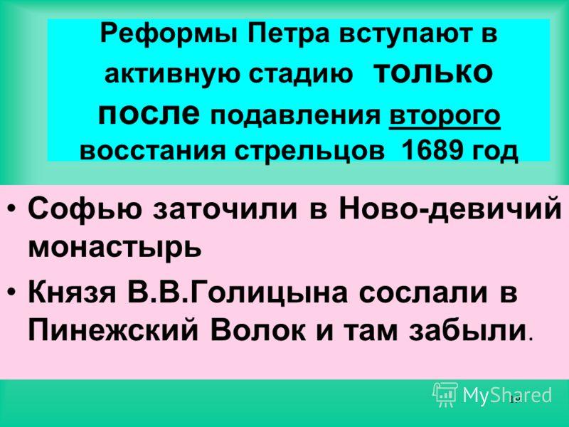 18 СТАДИИ цикла и ЭТАПЫ реформ цикл 1676 - 1741 ИНОВАЦИОННАЯ СТАДИЯ 1676 - 1689 ПЕРЕХОДНЫЙ ПЕРИОД 1689 – 1711 ИНТЕГРАЦИОНН АЯ стадия цикла 1711 – 1741 Первый этап реформ Петра от 1698 до 1700 (середина переходного периода Второй этап реформ Петра с 1