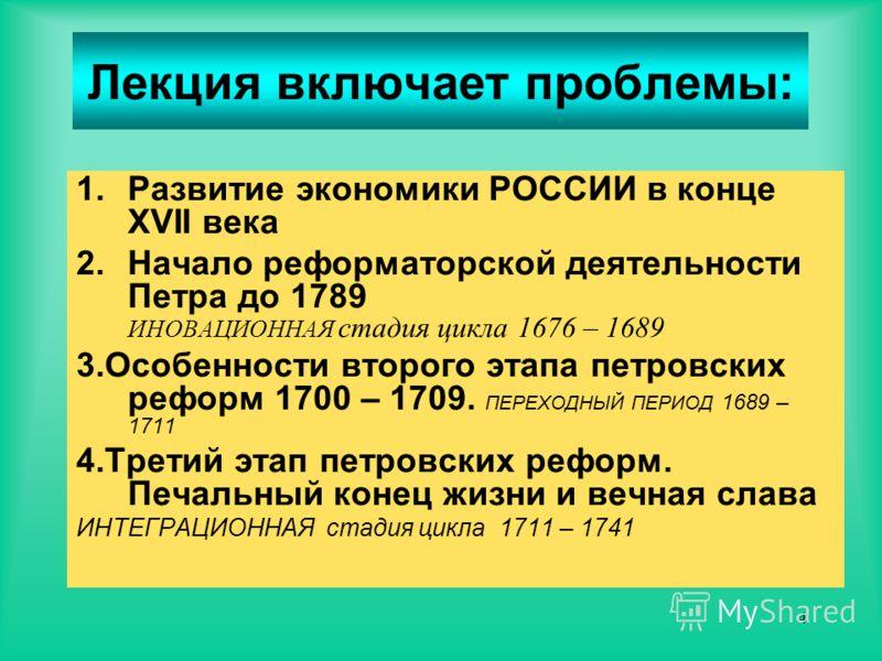 3 Тема 5-й лекции : ЭКОНОМИКА РОССИИ в конце XVII и первой половине XVIII в Три этапа реформ Петра Великого 1672 - 1725