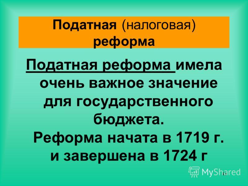 42 Монетное дело Петр I превратил в монополию государства Это способствовало как сосредоточению доходов от перечеканки монет в казне, так и упорядочению денежной системы России