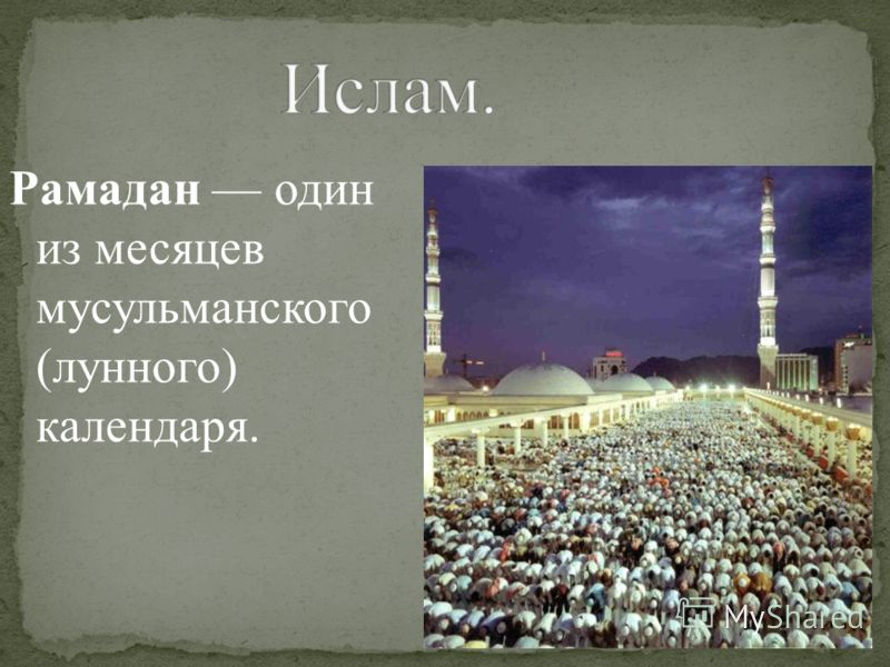 Рамадан один из месяцев мусульманского (лунного) календаря.