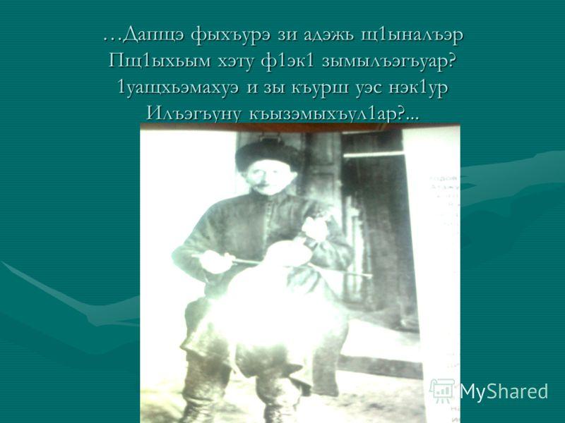 Шинкубэ Баграт(1917- 2004) «ЖылакIэ» романым лъабжьэ хуэхъуащ Кавказ адыгэ лъэпкъхэм ящыщ зым – убыххэм- я щхьэм кърикIуа насыпыншагъэр. «ЖылакIэ» романым лъабжьэ хуэхъуащ Кавказ адыгэ лъэпкъхэм ящыщ зым – убыххэм- я щхьэм кърикIуа насыпыншагъэр.