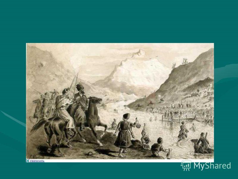Покорение земель черкесов оказалось для царской власти более долгой задачей, чем покорение Чечни и Дагестана. Даже после пленения Шамиля черкесы еще в течение 5 лет продолжали ожесточенное сопротивление царским войскам. По этой причине наиболее масшт