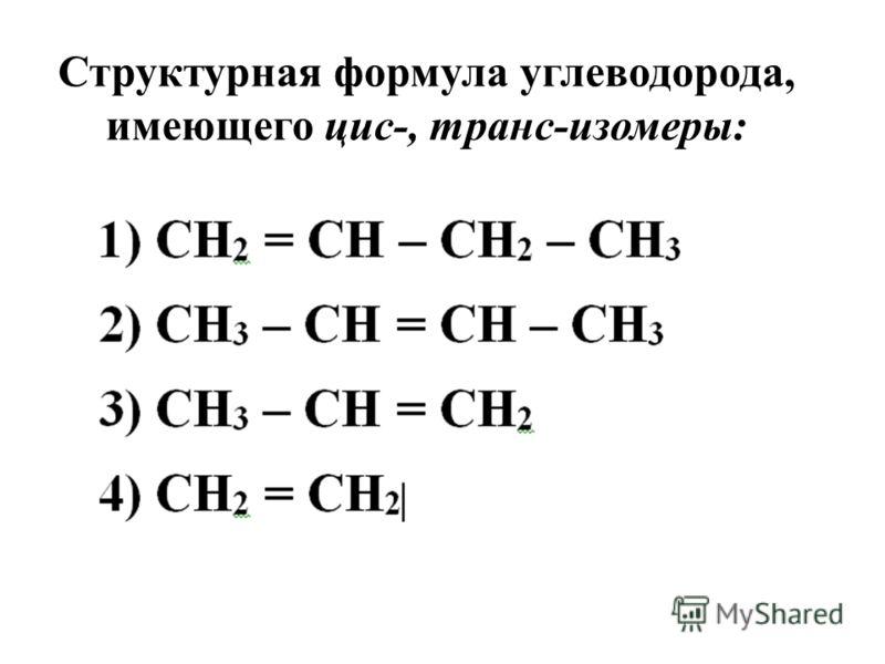 Структурная формула углеводорода, имеющего цис-, транс-изомеры: