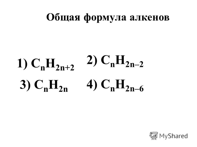 Общая формула алкенов 1) C n H 2n+2 3) C n H 2n 2) C n H 2n–2 4) С n H 2n–6
