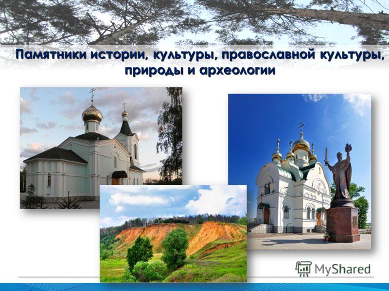 Памятники истории, культуры, православной культуры, природы и археологии