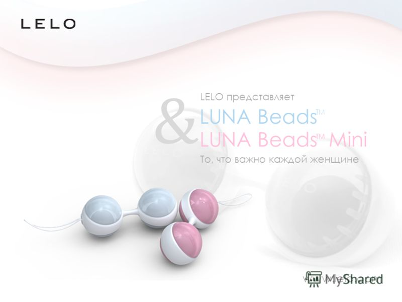 www.lelo.com TM & LUNA Beads Mini TM То, что важно каждой женщине LUNA Beads LELO представляет