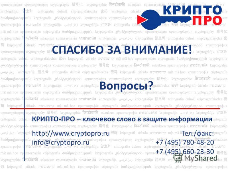 КРИПТО-ПРО – ключевое слово в защите информации http://www.cryptopro.ru info@cryptopro.ru Тел./факс: +7 (495) 780-48-20 +7 (495) 660-23-30 СПАСИБО ЗА ВНИМАНИЕ! Вопросы?