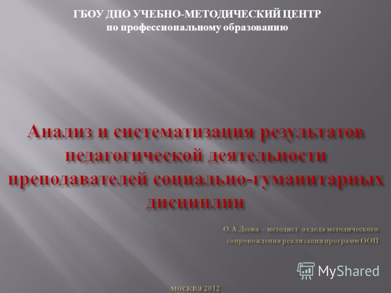 ГБОУ ДПО УЧЕБНО-МЕТОДИЧЕСКИЙ ЦЕНТР по профессиональному образованию