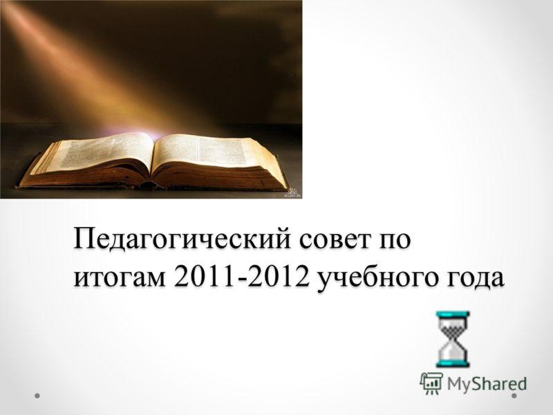 Педагогический совет по итогам 2011-2012 учебного года