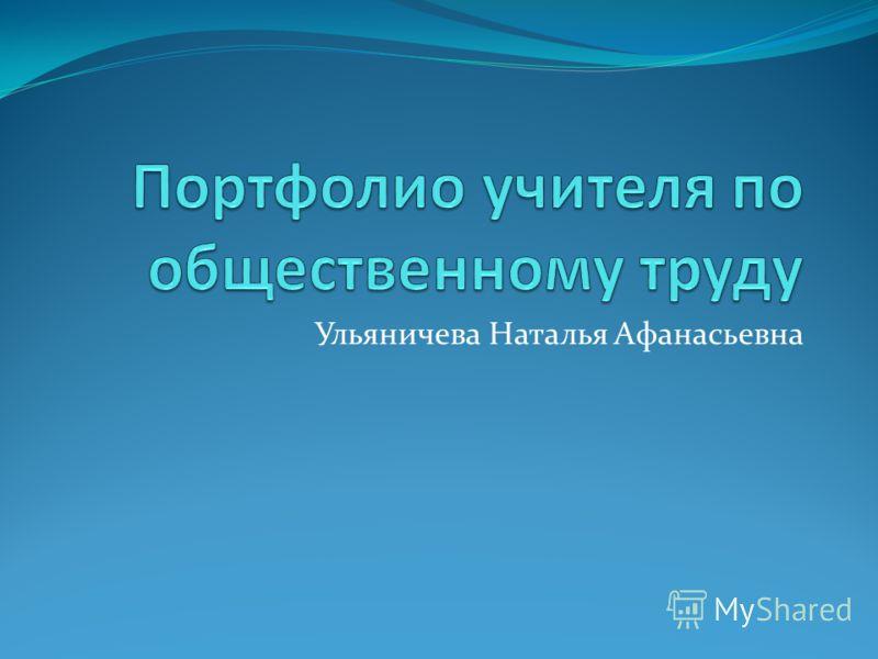 Ульяничева Наталья Афанасьевна