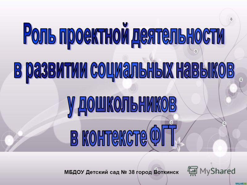 МБДОУ Детский сад 38 город Воткинск