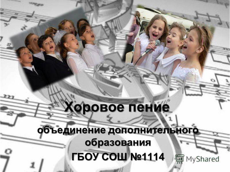 Хоровое пение объединение дополнительного образования ГБОУ СОШ 1114