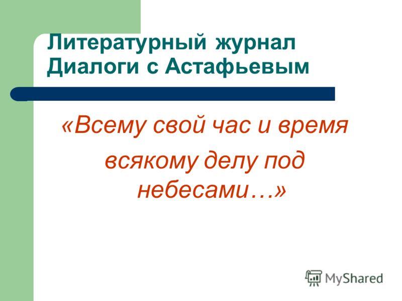 Литературный журнал Диалоги с Астафьевым «Всему свой час и время всякому делу под небесами…»