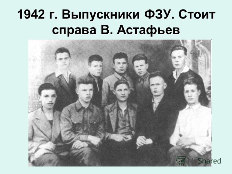1942 г. Выпускники ФЗУ. Стоит справа В. Астафьев