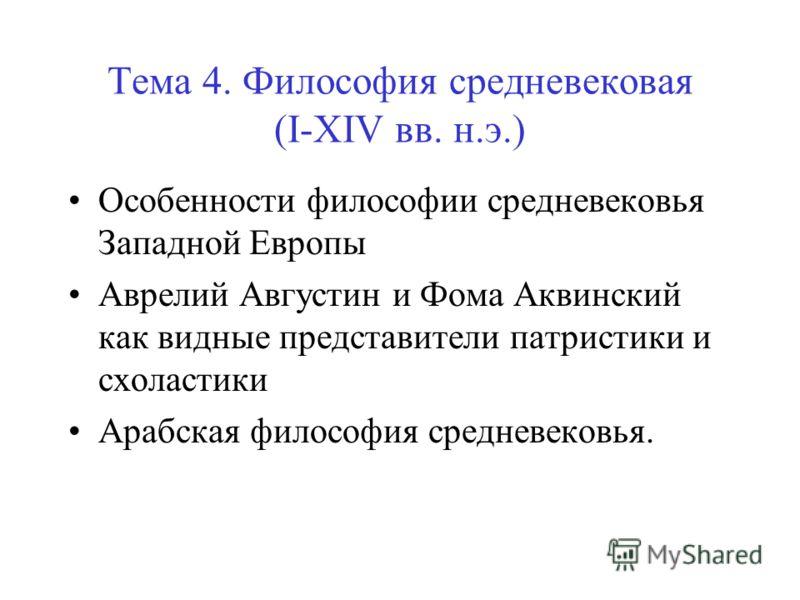 Тема 4. Философия средневековая (I-XIV вв. н.э.) Особенности философии средневековья Западной Европы Аврелий Августин и Фома Аквинский как видные представители патристики и схоластики Арабская философия средневековья.