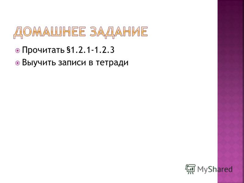 Прочитать §1.2.1-1.2.3 Выучить записи в тетради