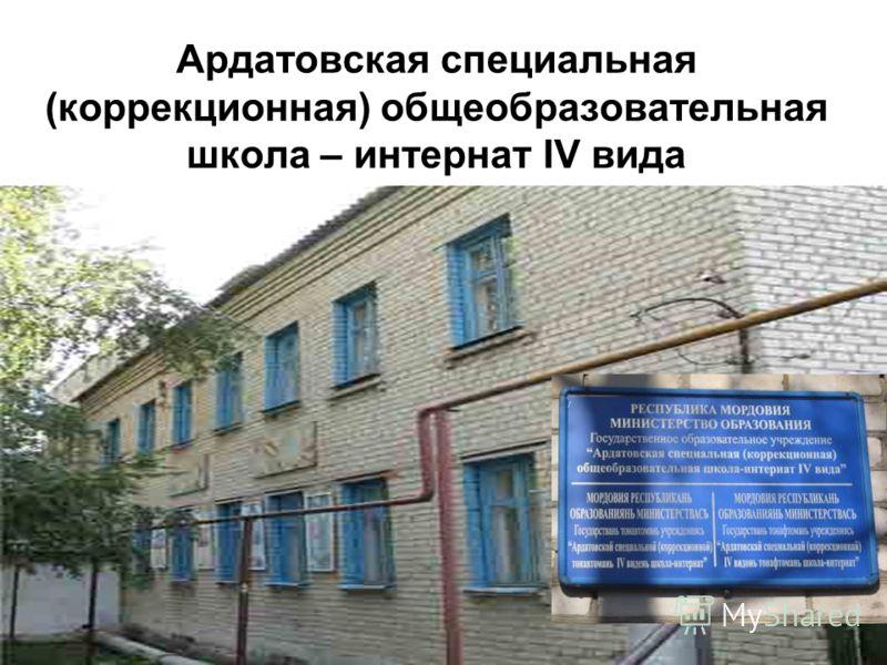 Ардатовская специальная (коррекционная) общеобразовательная школа – интернат IV вида