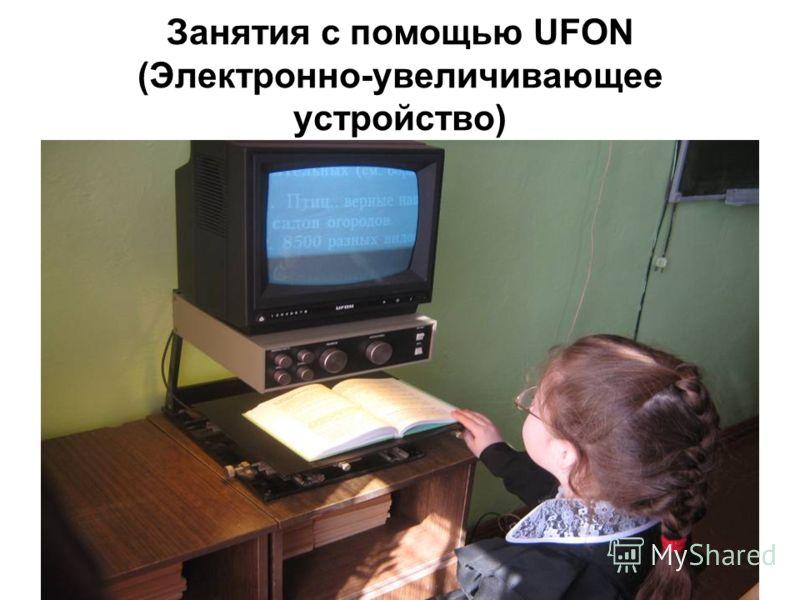 Занятия с помощью UFON (Электронно-увеличивающее устройство)