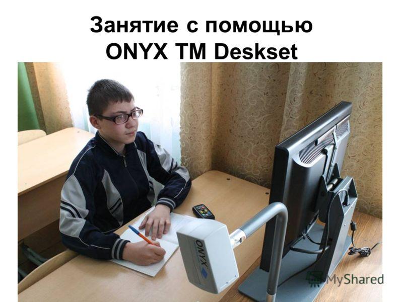 Занятие с помощью ONYX TM Deskset