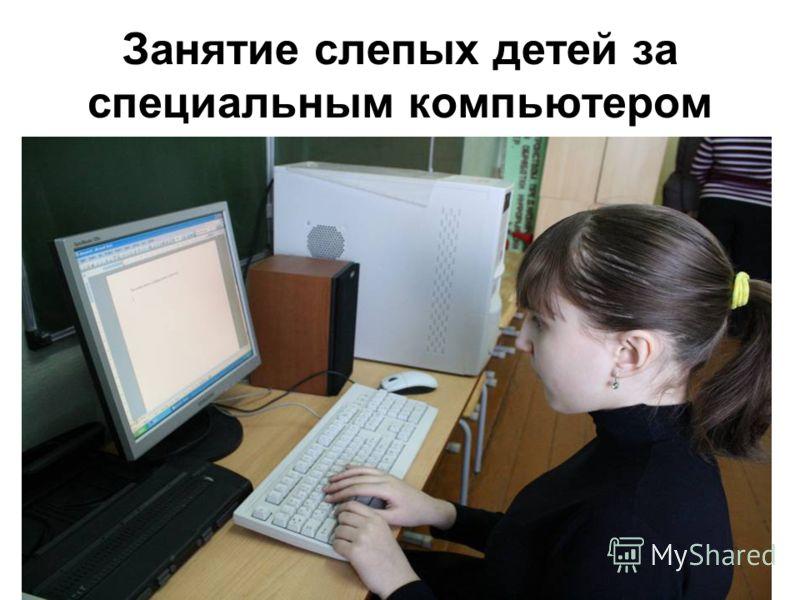 Занятие слепых детей за специальным компьютером