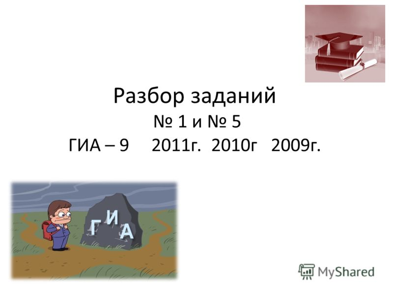 Разбор заданий 1 и 5 ГИА – 9 2011г. 2010г 2009г.