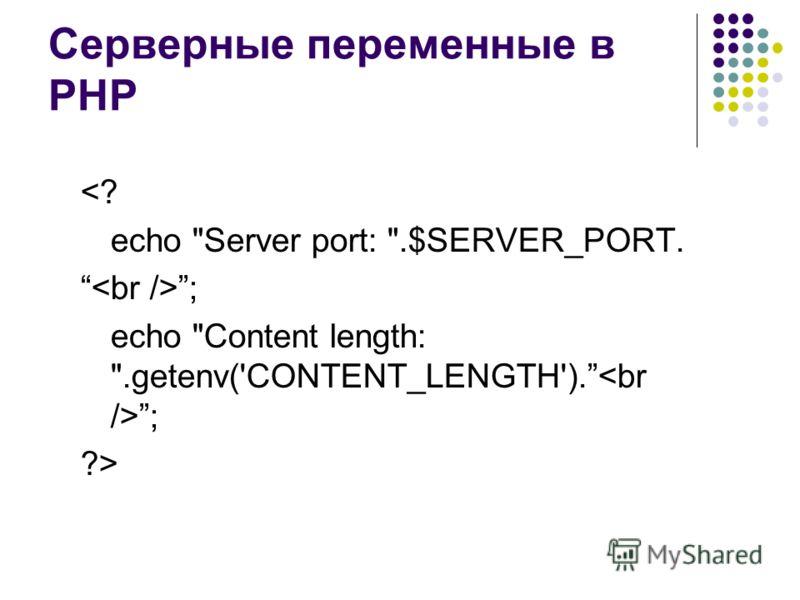 Серверные переменные в PHP