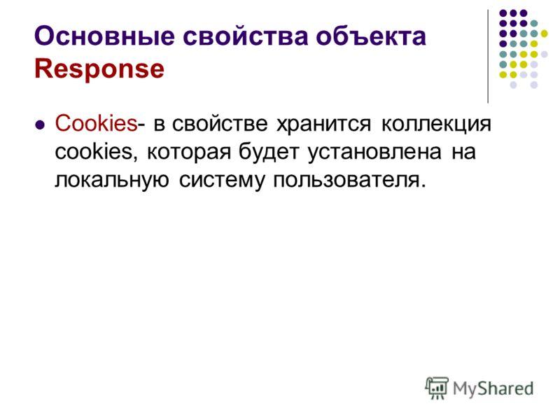Основные свойства объекта Response Cookies- в свойстве хранится коллекция cookies, которая будет установлена на локальную систему пользователя.