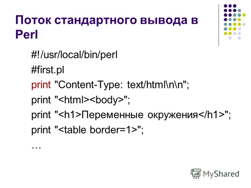 Поток стандартного вывода в Perl #!/usr/local/bin/perl #first.pl print Content-Type: text/html\n\n; print  ; print  Переменные окружения ; print  ; …