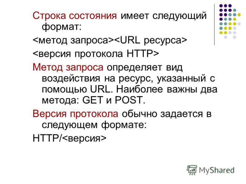 Строка состояния имеет следующий формат: Метод запроса определяет вид воздействия на ресурс, указанный с помощью URL. Наиболее важны два метода: GET и POST. Версия протокола обычно задается в следующем формате: HTTP/